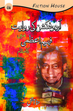 Urdu-Fiction-ki-Riewayat